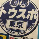 東京スポーツ杯2歳